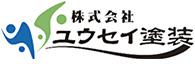 ユウセイ塗装LOGO