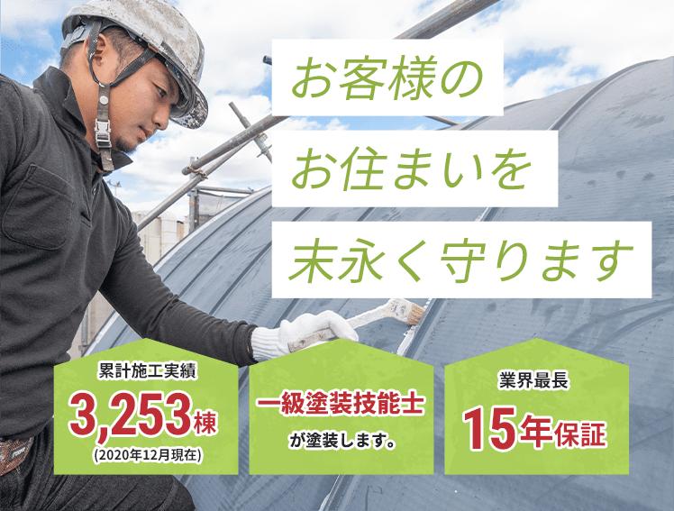 大阪八尾市、松原市、藤井寺市、羽曳野市の屋根工事・防水工事専門高品質・低価格な地域密着施工店です
