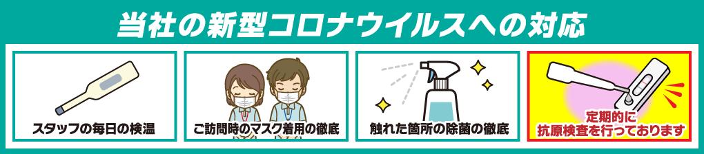 新型コロナウイルス感染症対策を徹底しています