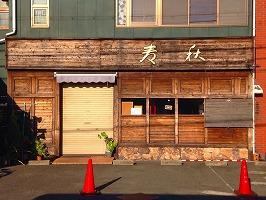 八尾市店舗 お好み焼き屋さん 木部塗装 (2)