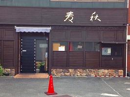 八尾市店舗 お好み焼き屋さん 木部塗装 (1)